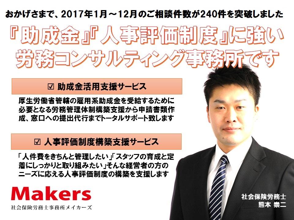 20160501_メインビジュアル_makers